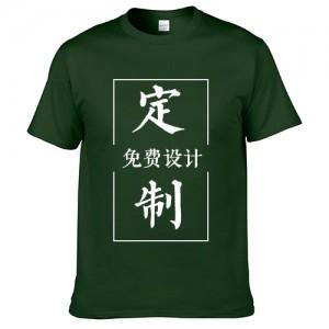 墨绿色精品纯棉文化衫-来图定制