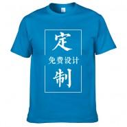 蓝色精品纯棉文化衫-来图定制