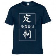 藏蓝色精品纯棉文化衫-来图定制