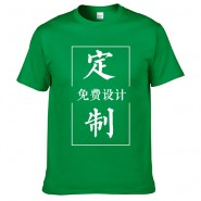 草绿色精品纯棉文化衫-来图定制
