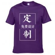 紫色精品纯棉文化衫-来图定制